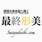 横浜の会員制パーソナルトレーニング施設【最終形美】