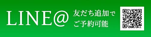 LINE@ 友達追加でご予約可能