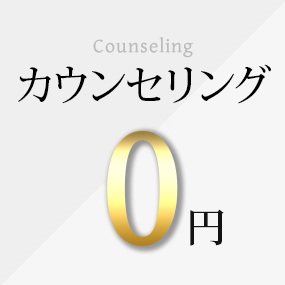 カウンセリング0円