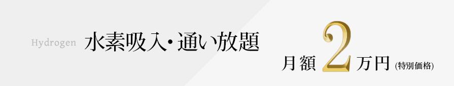 水素吸入 通い放題月額1万円